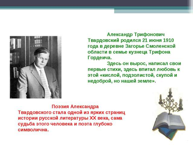 Александр Трифонович Твардовский родился 21 июня 1910 года в деревне Загорье...