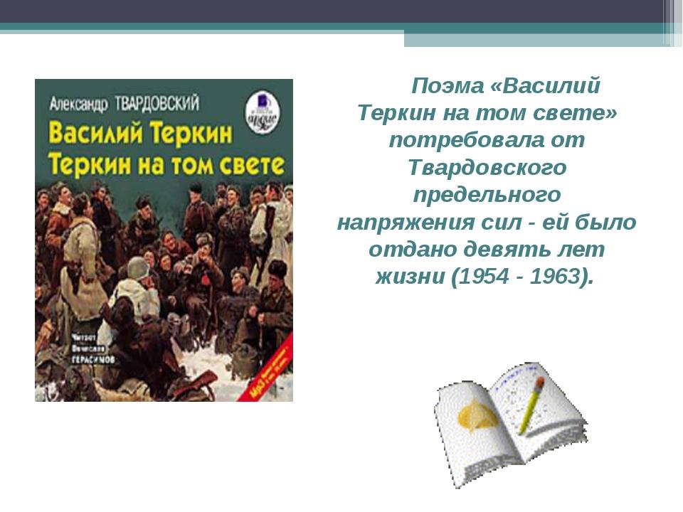 Поэма «Василий Теркин на том свете» потребовала от Твардовского предельного...
