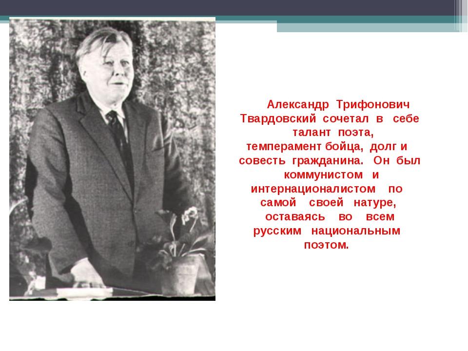 Александр Трифонович Твардовский сочетал в себе талант поэта, темперамент бо...