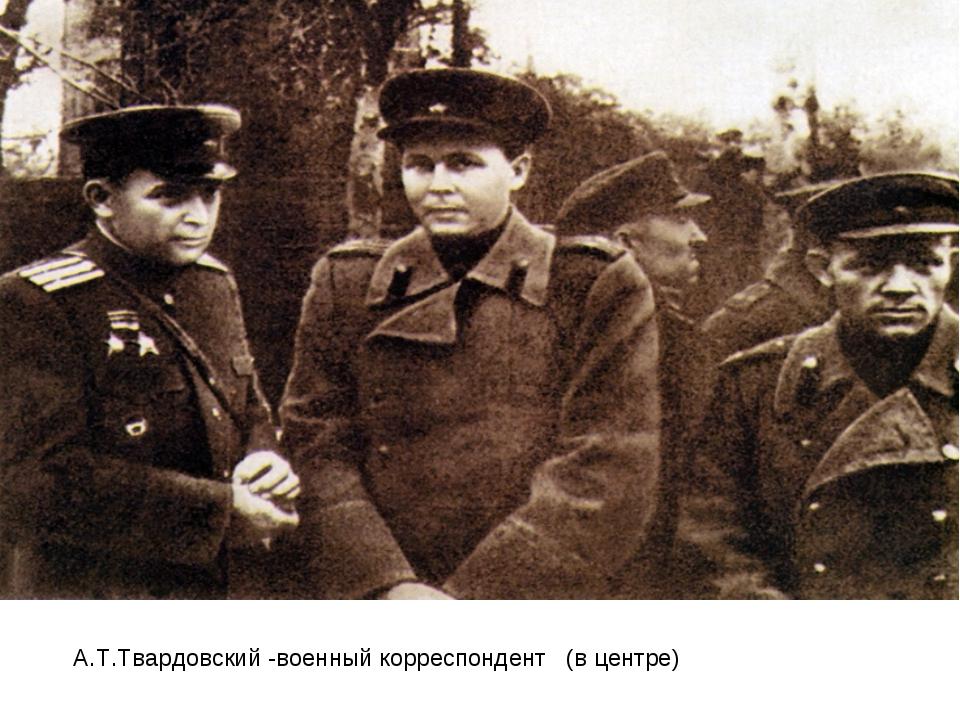 А.Т.Твардовский -военный корреспондент (в центре)