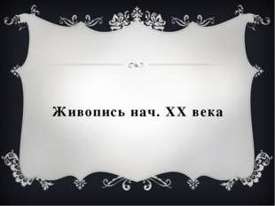 Живопись нач. ХХ века