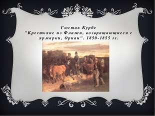 "Гюстав Курбе ""Крестьяне из Флажи, возвращающиеся с ярмарки, Орнан"". 1850-1855"