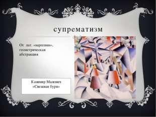 супрематизм От лат. «supremus», геометрическая абстракция Казимир Малевич «Сн