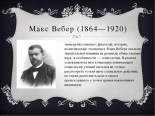 Макс Вебер (1864—1920) немецкийсоциолог,философ,историк, политический эко