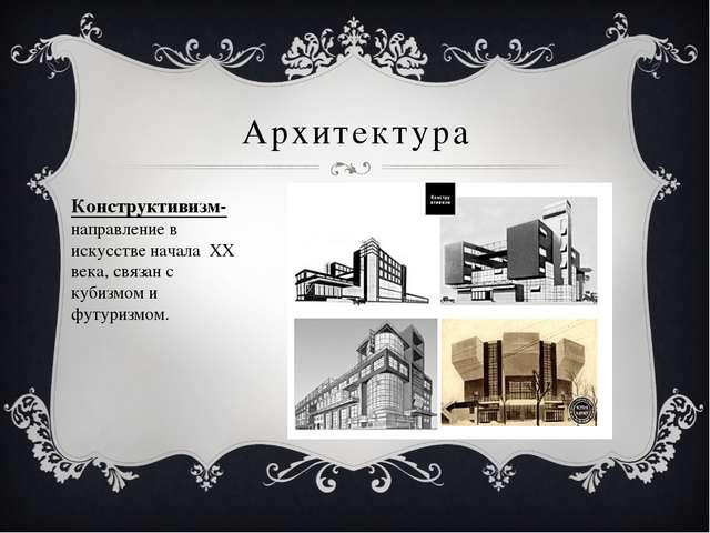 Архитектура Конструктивизм- направление в искусстве начала ХХ века, связан с...
