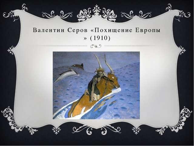 Валентин Серов «Похищение Европы » (1910)