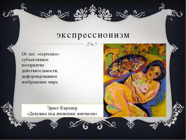 экспрессионизм От лат. «expressio» субъективное восприятие действительности,...