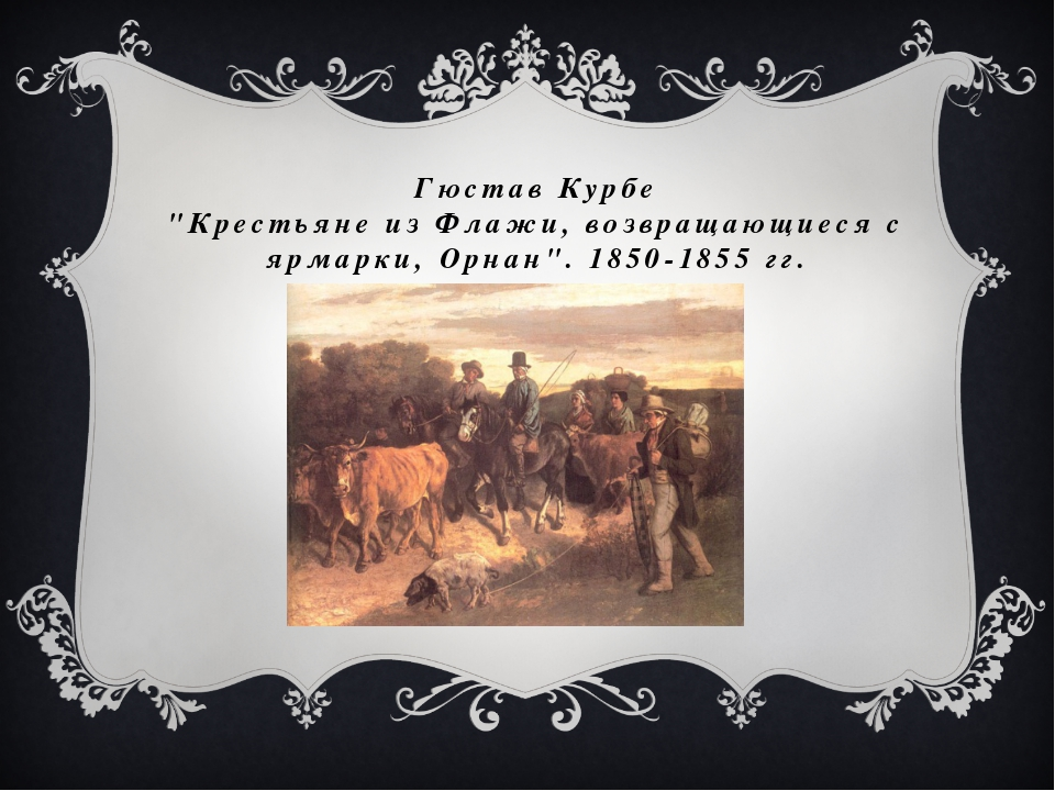 "Гюстав Курбе ""Крестьяне из Флажи, возвращающиеся с ярмарки, Орнан"". 1850-1855..."