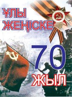 C:\Users\учитель\Desktop\картинки на день победы\1406960509_zheniske-70-zhyl-copy.jpg