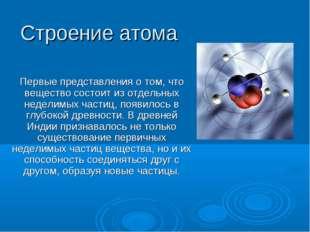 Строение атома Первые представления о том, что вещество состоит из отдельных