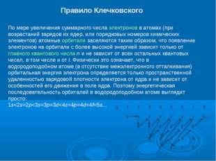 Правило Клечковского По мере увеличения суммарного числа электронов в атомах