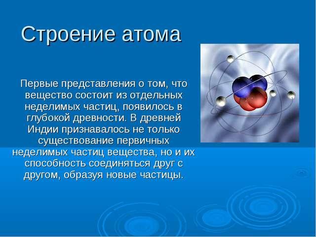 Строение атома Первые представления о том, что вещество состоит из отдельных...