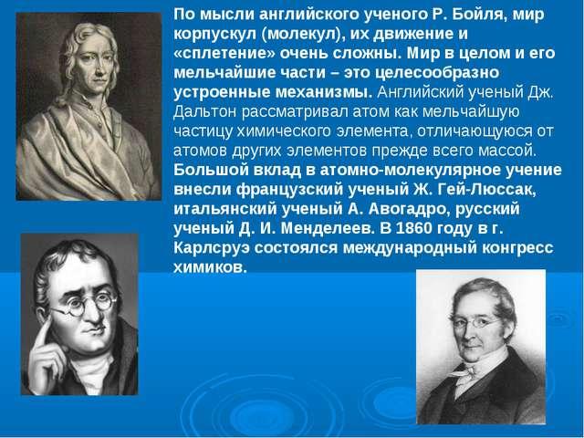По мысли английского ученого Р. Бойля, мир корпускул (молекул), их движение и...