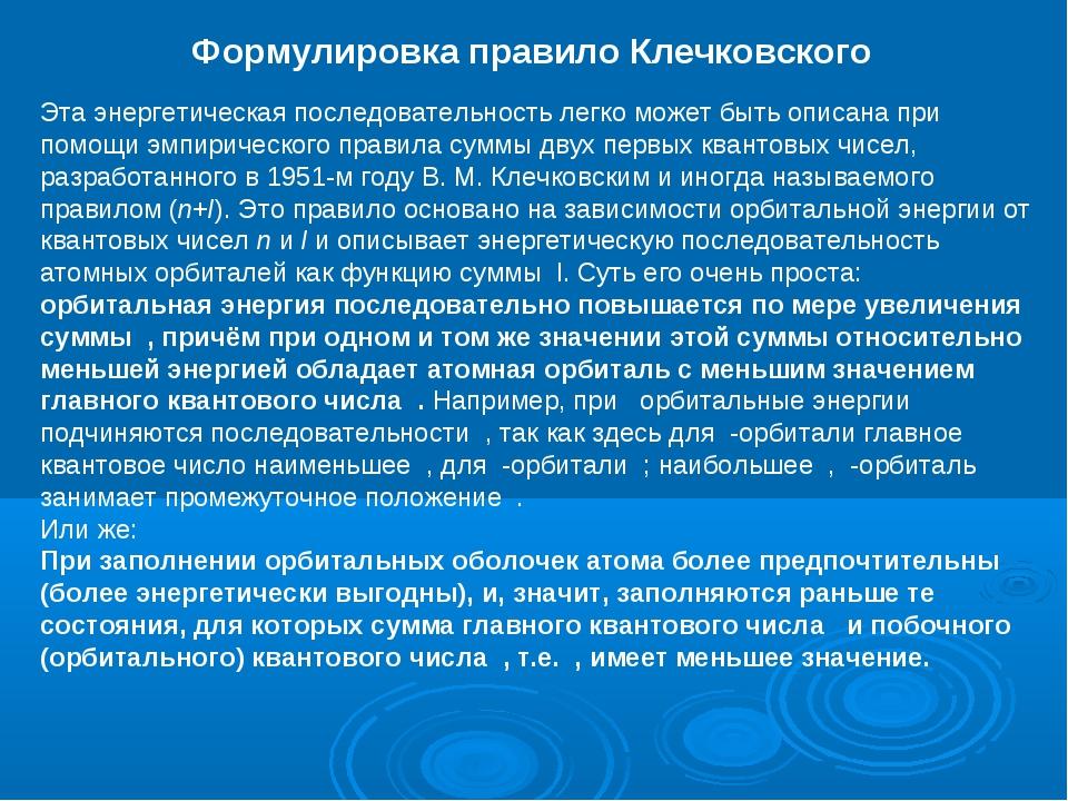 Формулировка правило Клечковского Эта энергетическая последовательность легко...