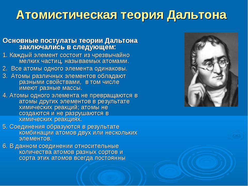 Атомистическая теория Дальтона Основные постулаты теории Дальтона заключались...