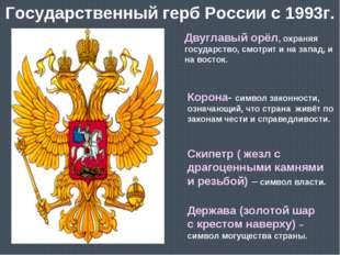 Государственный герб России с 1993г. Двуглавый орёл, охраняя государство, смо