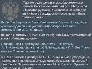 Первым официальным государственным гимном Российской империи ( с1816 г.) была