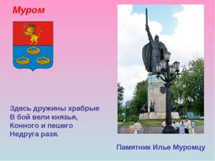 Муром Памятник Илье Муромцу Здесь дружины храбрые В бой вели князья, Конного