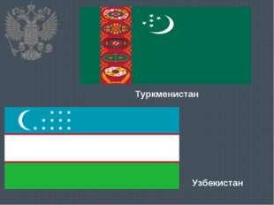 Туркменистан Узбекистан