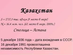 Казахстан S = 2717,3 тыс. кв.км (9 место в мире) N = 16,4 млн. чел. (62 место