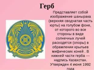 Герб Представляет собой изображение шанырака (верхняя сводчатая часть юрты) н