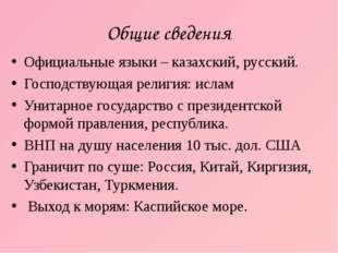 Общие сведения Официальные языки – казахский, русский. Господствующая религия