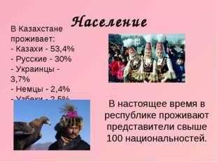 Население В Казахстане проживает: - Казахи - 53,4% - Русские - 30% - Украинцы