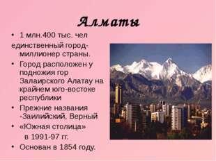 Алматы 1 млн.400 тыс. чел единственный город-миллионер страны. Город располож