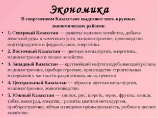 Экономика В современном Казахстане выделяют пять крупных экономических районо