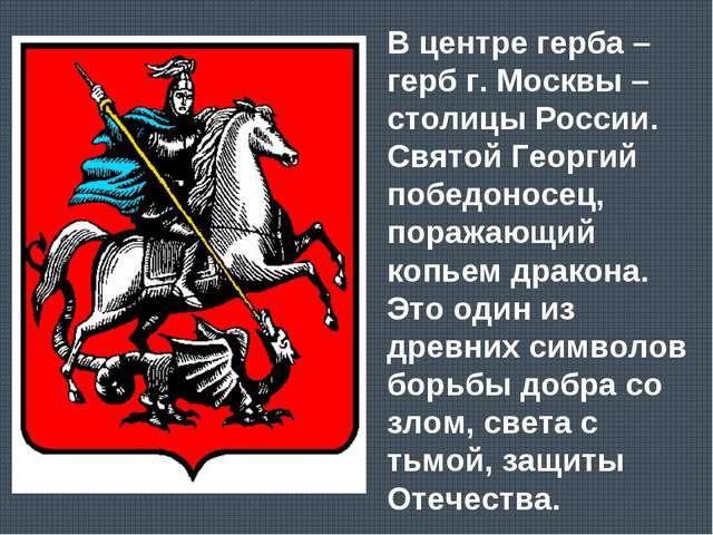 В центре герба – герб г. Москвы – столицы России. Святой Георгий победоносец,...