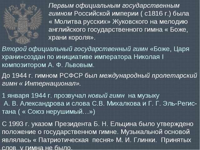 Первым официальным государственным гимном Российской империи ( с1816 г.) была...
