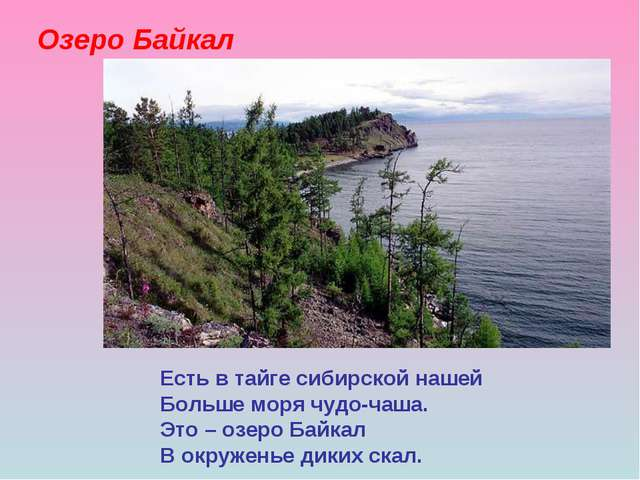 Озеро Байкал Есть в тайге сибирской нашей Больше моря чудо-чаша. Это – озеро...