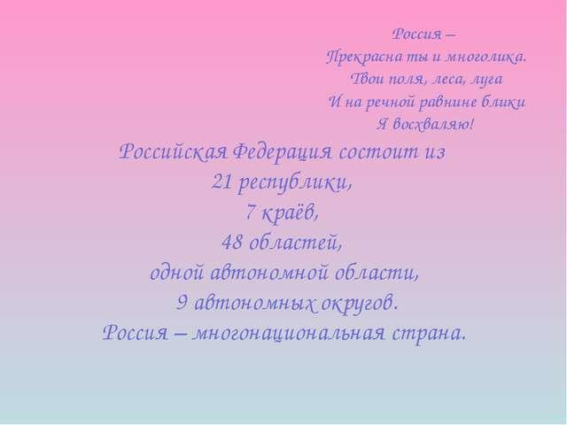 Россия – Прекрасна ты и многолика. Твои поля, леса, луга...