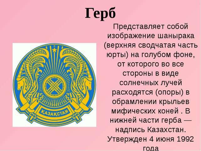 Герб Представляет собой изображение шанырака (верхняя сводчатая часть юрты) н...