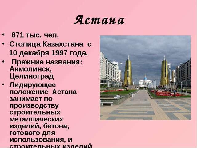 Астана 871 тыс. чел. Столица Казахстана с 10 декабря 1997 года. Прежние назв...