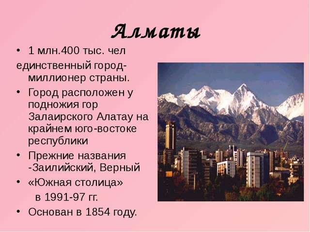 Алматы 1 млн.400 тыс. чел единственный город-миллионер страны. Город располож...