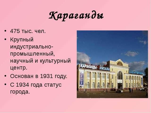 Караганды 475 тыс. чел. Крупный индустриально-промышленный, научный и культур...