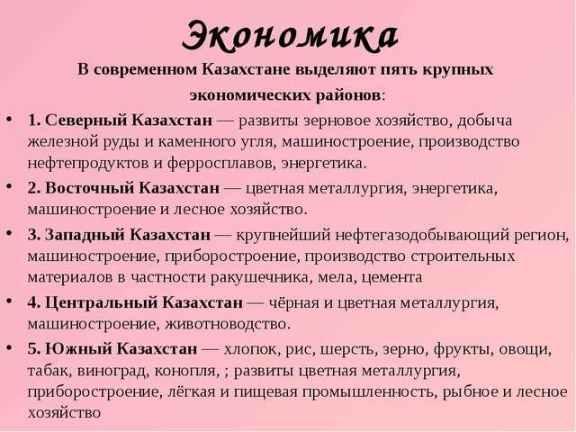 Экономика В современном Казахстане выделяют пять крупных экономических районо...