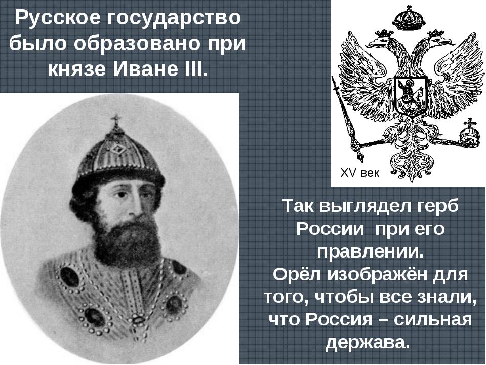 Русское государство было образовано при князе Иване III. Так выглядел герб Р...