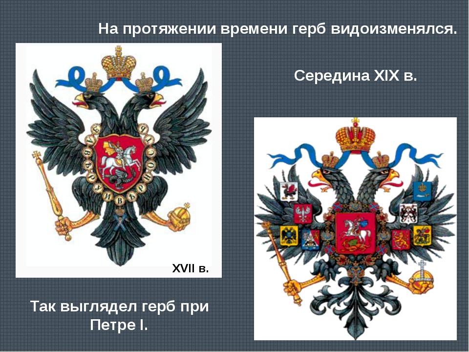 На протяжении времени герб видоизменялся. Так выглядел герб при Петре I. XVII...