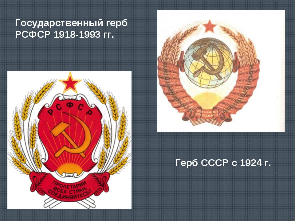 Государственный герб РСФСР 1918-1993 гг. Герб СССР с 1924 г.