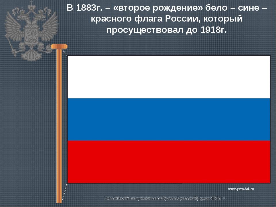 В 1883г. – «второе рождение» бело – сине – красного флага России, который про...