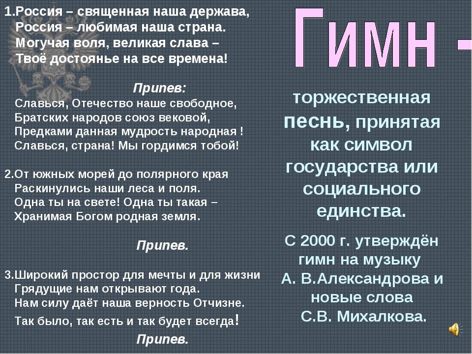 1.Россия – священная наша держава, Россия – любимая наша страна. Могучая воля...