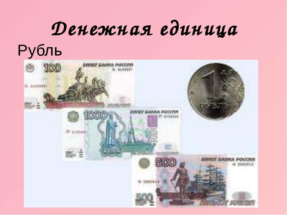 Денежная единица Рубль
