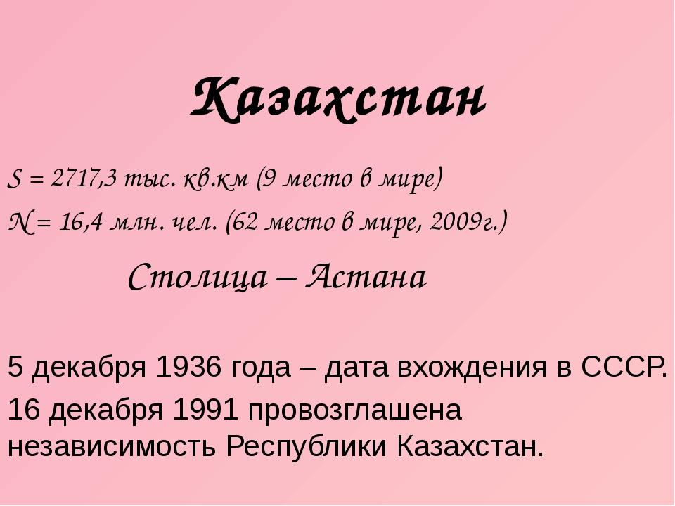 Казахстан S = 2717,3 тыс. кв.км (9 место в мире) N = 16,4 млн. чел. (62 место...