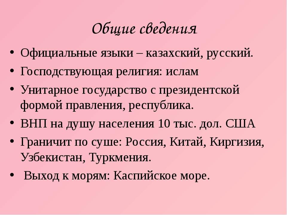 Общие сведения Официальные языки – казахский, русский. Господствующая религия...