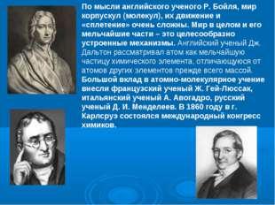 По мысли английского ученого Р. Бойля, мир корпускул (молекул), их движение и
