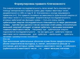 Формулировка правило Клечковского Эта энергетическая последовательность легко