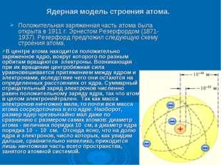 Ядерная модель строения атома. Положительная заряженная часть атома была откр