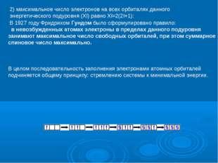2) максимальное число электронов на всех орбиталях данного энергетического по